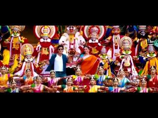 Kashmir Main Tu Kanyakumari  - Ченнайский экспресс / Chennai Express (2013)